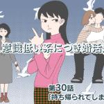 【婚活マンガ】その女、意識低い系につき婚活迷走中・持ち帰られてしまう!!!