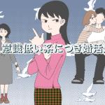 【婚活マンガ】その女、意識低い系につき婚活迷走中・反省会