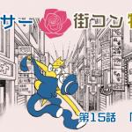 【婚活ブログ】【婚活漫画】アラサー街コン物語・第15話「会話」