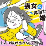 【婚活ブログ】【婚活漫画】喪女の体当たり婚活記・第7話「2人で抜け出さない?」