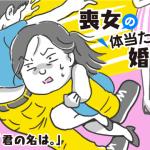 【婚活漫画】喪女の体当たり婚活記・第8話「君の名は」