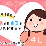 【婚活ブログ】【婚活漫画】ぽっちゃり漫画家が婚活する勇気をとりもどすまで・第12話「婚活ファッションアイテム」
