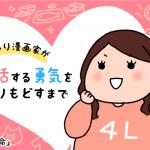 【婚活ブログ】【婚活漫画】ぽっちゃり漫画家が婚活する勇気をとりもどすまで・第14話「味覚革命」