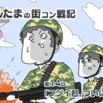 【婚活ブログ】【街コン漫画】ちゃんたまの街コン戦記・第十四話「フジイ君、ついに出会う」