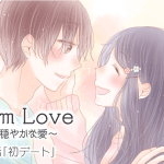 【婚活ブログ】【婚活マンガ】Calm Love ~穏やかな愛~・第8話「初デート」