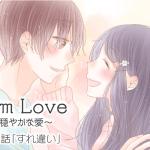 【婚活ブログ】【婚活マンガ】Calm Love ~穏やかな愛~・第10話「すれ違い」