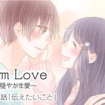 【婚活ブログ】【婚活マンガ】Calm Love ~穏やかな愛~・第12話「伝えたいこと」