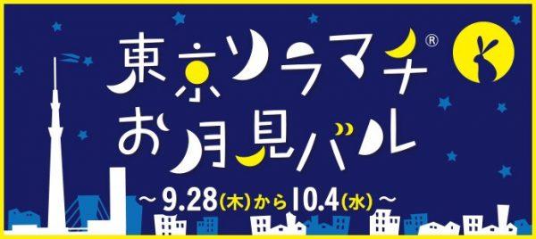 お月見グルメを食べ飲み歩き!「東京ソラマチお月見バル」