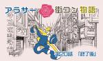 【婚活漫画】アラサー街コン物語・第20話「終了後」