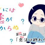 【婚活ブログ】【婚活漫画】レンには恋がわからぬ・第8話「恋活は終わらない」