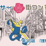 【婚活ブログ】【婚活漫画】アラサー街コン物語・第16話「理系の人」