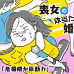 【婚活ブログ】【婚活漫画】喪女の体当たり婚活記・第13話「危機感が原動力」