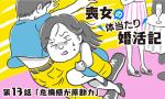 【婚活漫画】喪女の体当たり婚活記・第13話「危機感が原動力」