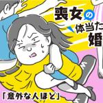 【婚活ブログ】【婚活漫画】喪女の体当たり婚活記・第12話「意外な人ほど」