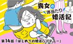 【婚活漫画】喪女の体当たり婚活記・第14話「はじめての婚活パーティー」