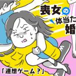 【婚活ブログ】【婚活漫画】喪女の体当たり婚活記・第15話「連想ゲーム?」