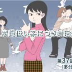 【婚活ブログ】【婚活マンガ】その女、意識低い系につき婚活迷走中・「多分気のせい」