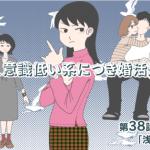 【婚活ブログ】【婚活マンガ】その女、意識低い系につき婚活迷走中・「浅草にて」