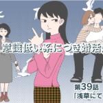 【婚活ブログ】【婚活マンガ】その女、意識低い系につき婚活迷走中・「浅草にて その2」