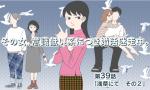【婚活マンガ】その女、意識低い系につき婚活迷走中・「浅草にて その2」