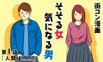 【街コン漫画】そそる女 気になる男・第1話「人間は……」