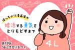 【婚活漫画】ぽっちゃり漫画家が婚活する勇気をとりもどすまで・第19話「自己否定に気づく」