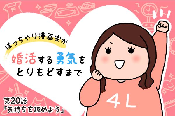 【婚活漫画】ぽっちゃり漫画家が婚活する勇気をとりもどすまで・第20話「気持ちを認めよう」