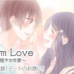 【婚活ブログ】【婚活マンガ】Calm Love ~穏やかな愛~・第16話「デートのお誘い」