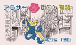 【婚活漫画】アラサー街コン物語・第21話「理由」
