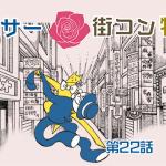 【婚活漫画】アラサー街コン物語・第22話「年齢」