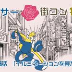 【婚活ブログ】【婚活漫画】アラサー街コン物語・第23話「イルミネーションを見たあと」
