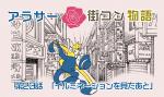 【婚活漫画】アラサー街コン物語・第23話「イルミネーションを見たあと」