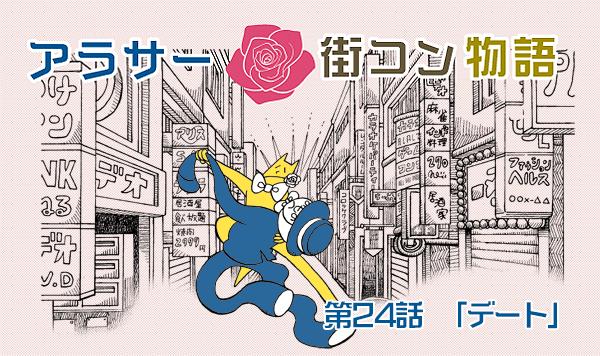 【婚活漫画】アラサー街コン物語・第24話「デート」