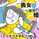 【婚活ブログ】【婚活漫画】喪女の体当たり婚活記・第17話「ドッキリですか?」