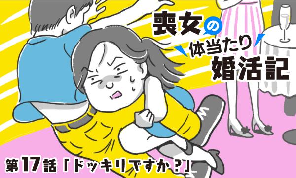【婚活漫画】喪女の体当たり婚活記・第17話「ドッキリですか?」