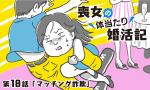 【婚活漫画】喪女の体当たり婚活記・第18話「マッチング詐欺」