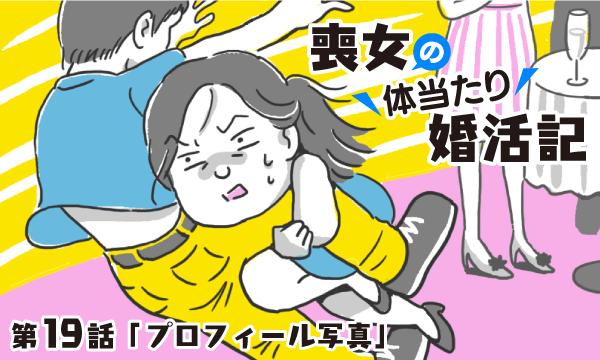 【婚活漫画】喪女の体当たり婚活記・第19話「プロフィール写真」