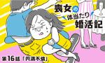 【婚活漫画】喪女の体当たり婚活記・第16話「円満不倫」