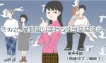 【婚活マンガ】その女、意識低い系につき婚活迷走中・「銀行マン編終了」