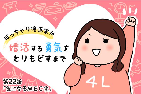 【婚活漫画】ぽっちゃり漫画家が婚活する勇気をとりもどすまで・第22話「気になるMEC食」
