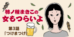 【婚活漫画】柿ノ種まきこの 女もつらいよ・第3話「つけまつげ」