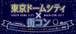 【街コン漫画】東京ドームシティ×街コンジャパンのスペシャルコラボ企画!