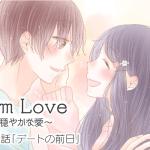 【婚活ブログ】【婚活マンガ】Calm Love ~穏やかな愛~・第17話「デートの前日」