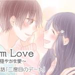 【婚活ブログ】【婚活マンガ】Calm Love ~穏やかな愛~・第18話「二度目のデート」