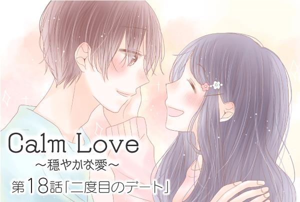 【婚活マンガ】Calm Love ~穏やかな愛~・第18話「二度目のデート」