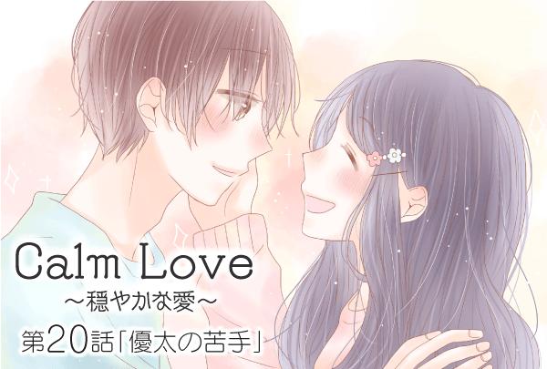 【婚活マンガ】Calm Love ~穏やかな愛~・第20話「優太の苦手」
