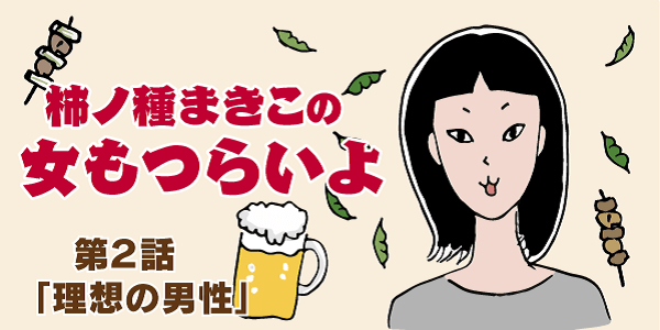 【婚活漫画】柿ノ種まきこの 女もつらいよ・第2話「理想の男性」