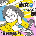 【婚活ブログ】【婚活漫画】喪女の体当たり婚活記・第21話「モテ期到来?」