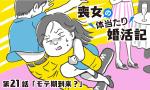 【婚活漫画】喪女の体当たり婚活記・第21話「モテ期到来?」