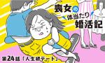 【婚活漫画】喪女の体当たり婚活記・第24話「人生初デート」